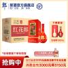 【酒厂自营】郎酒 红花郎·红十第四代 53度酱香型白酒 500ml*6瓶 整箱装