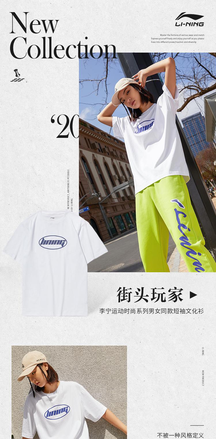 LI-NING 李宁 AHSQ412-3 中性运动T恤 89元包邮 买手党-买手聚集的地方