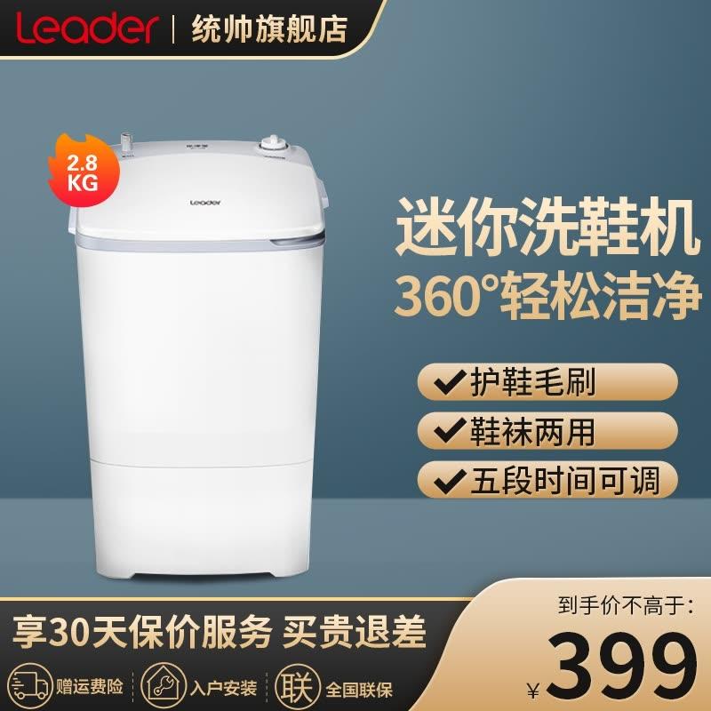 统帅(Leader)海尔出品 2.8公斤迷你洗鞋机 洗袜机鞋袜两用型 XP1-J128 洗鞋机图片