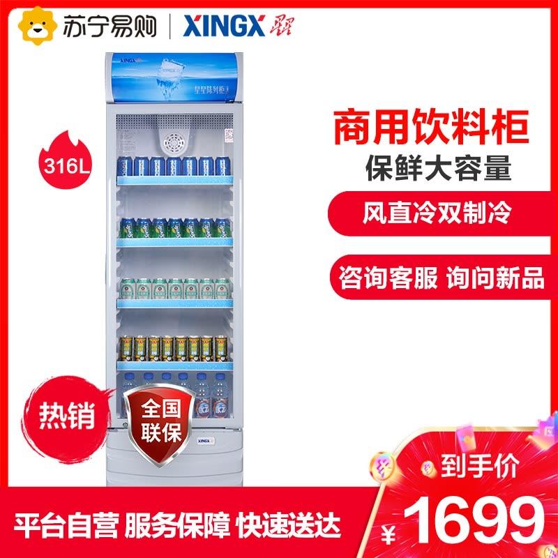 星星(XINGX)LSC-316C 316升展示柜 立式冰柜 保鲜柜 饮料柜 商用 双层玻璃更锁冷 饮品展示更直观图片