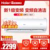 海尔(Haier)1匹 变频套机新1级能效 健康自清洁 强劲冷暖 家用 挂机健康空调 KFR-26GW/06JDM81