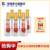 【酒厂自营】郎酒 顺品郎480 45度浓香型白酒 480ml*6瓶装 光瓶白酒