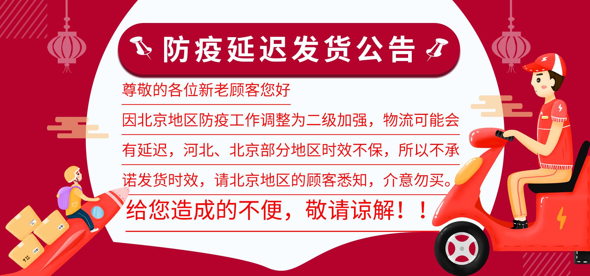 北京疫情二级