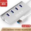 晶华 USB3.0分线器高速扩展HUB集线器 台式笔记本电脑一拖四多接口转换器 银色Z419A
