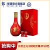 【酒厂自营】郎酒 红花郎十五单瓶礼盒 53度酱香型白酒 500ml