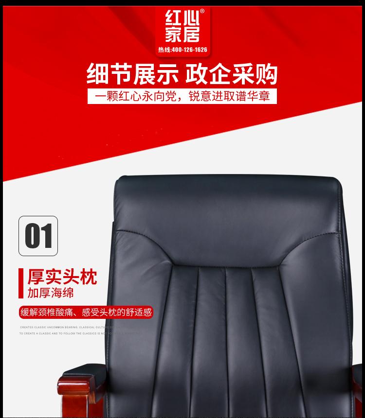 红心椅模板13-恢复的_14