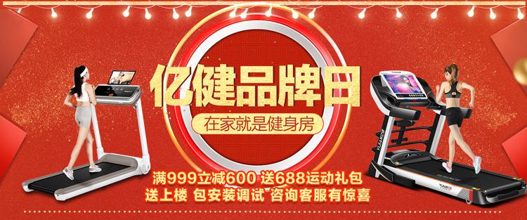 国庆节亿健750