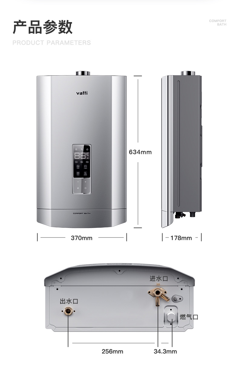 5华帝燃气热水器i12052-切片01_21