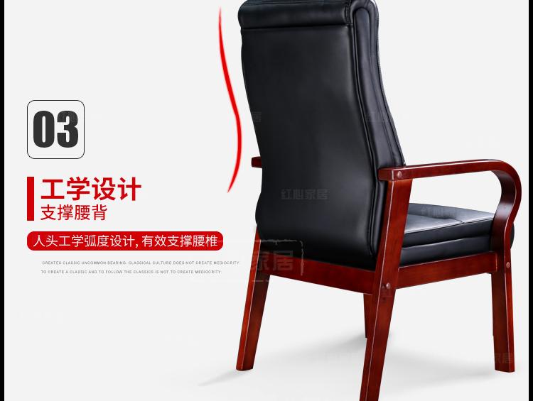 红心椅模板3-恢复的_16