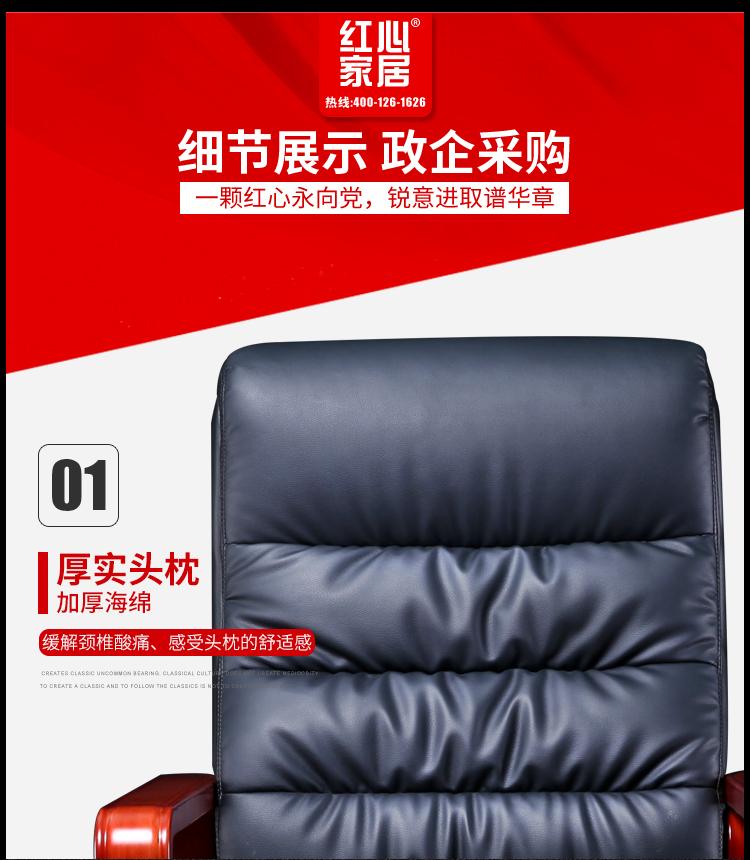 红心椅模板10-恢复的_14