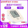 鱼跃语音电子血压计YE660C老人家用上臂式血压仪器全自动医用血压测量仪