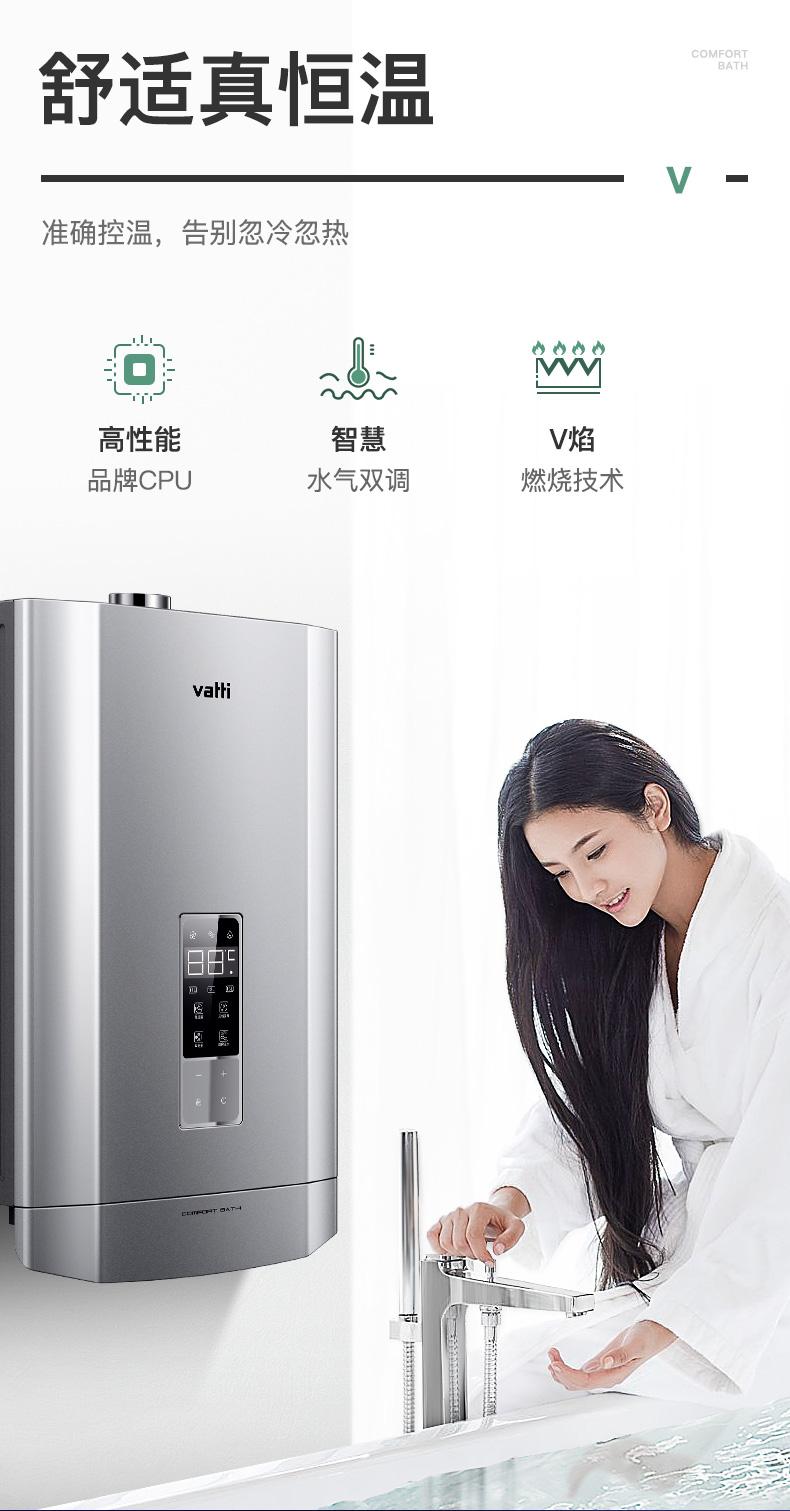 5华帝燃气热水器i12052-切片01_10
