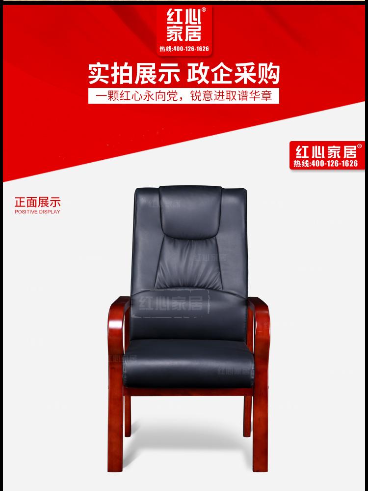 红心椅模板3-恢复的_07