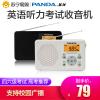 熊猫(PANDA) 6105英语考试收音机老人便携广播半导体四六级听力学生收音机单声道 黑色