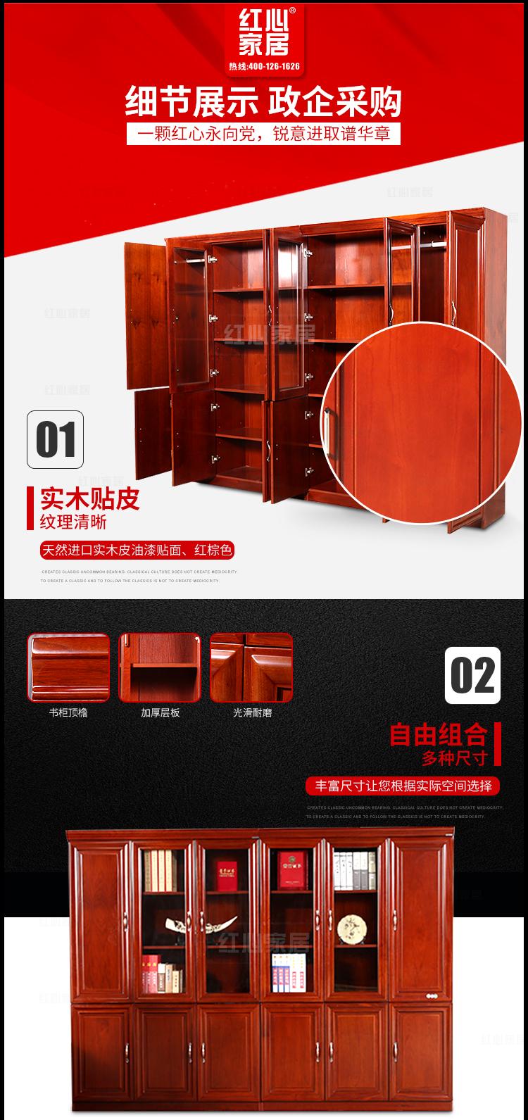 六门书柜2_10
