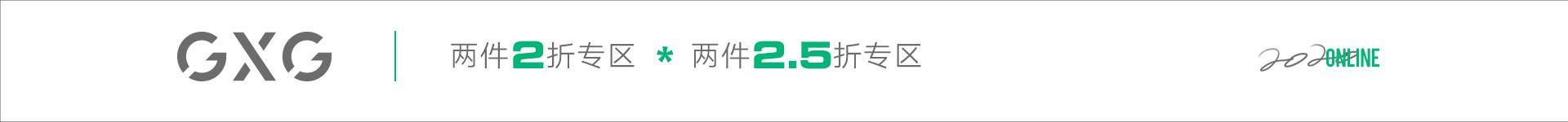 苏宁易购  GXG促销  任选2件2折/2.5折