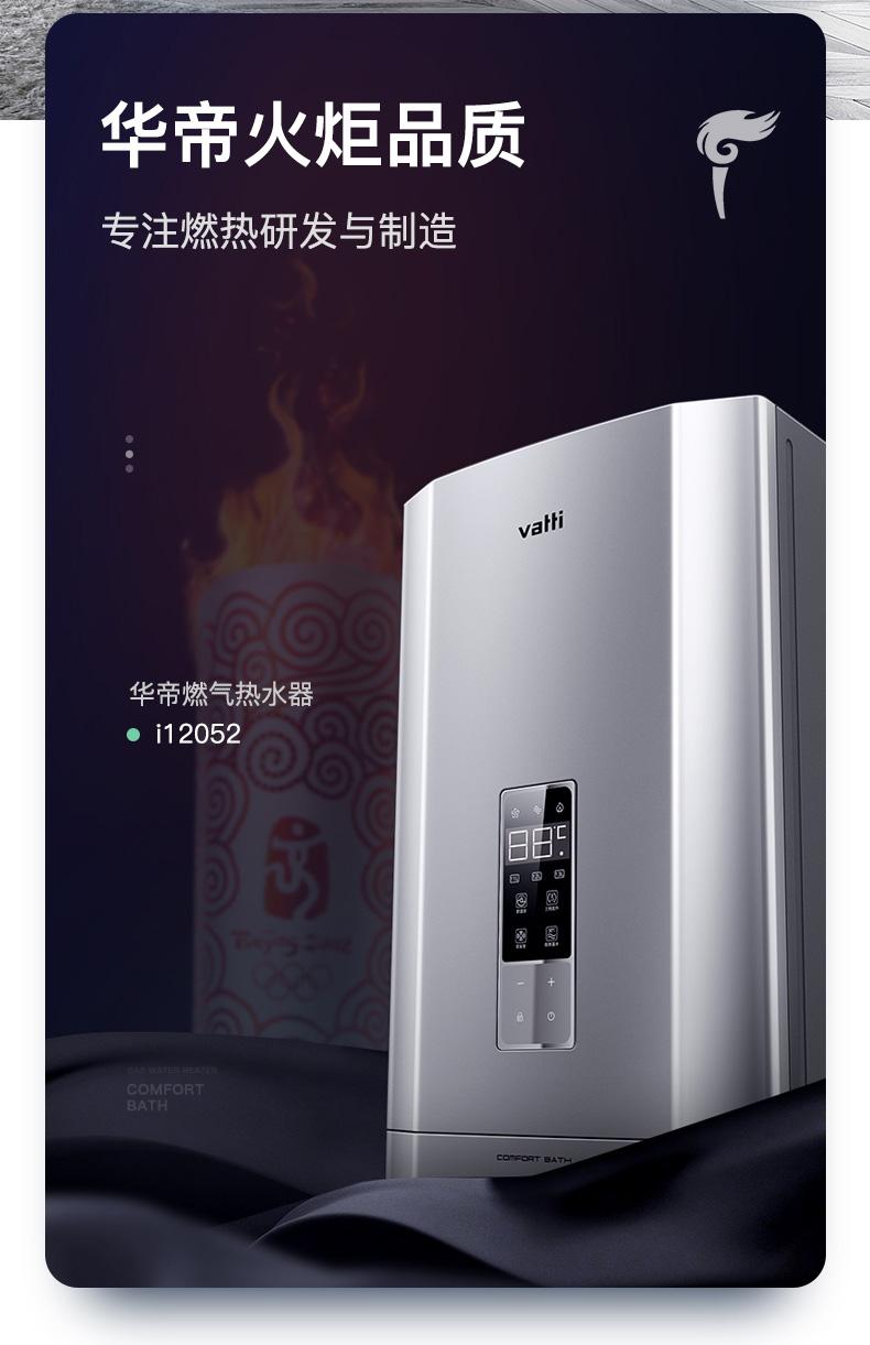 5华帝燃气热水器i12052-切片01_20