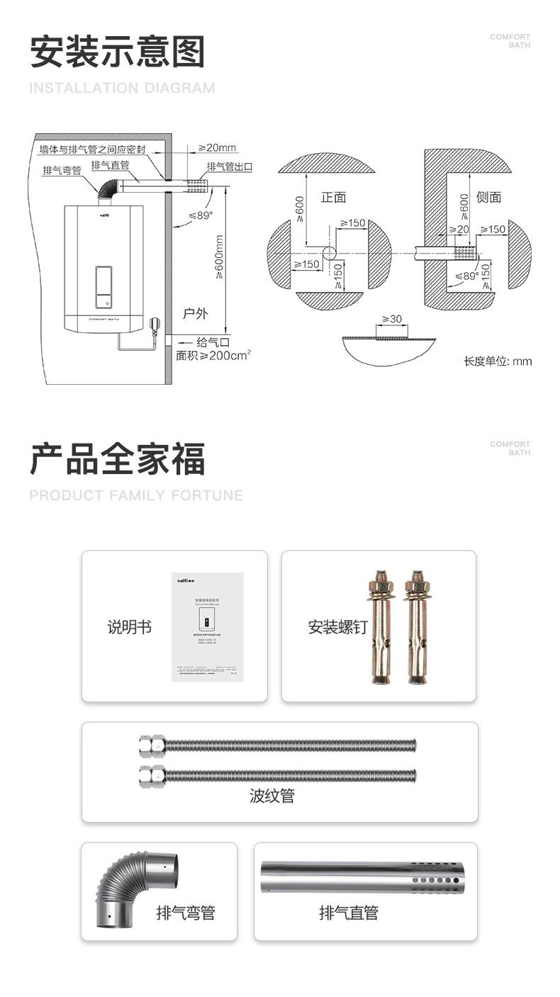5华帝燃气热水器i12052-切片01_23