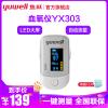 鱼跃指夹血氧仪YX303脉搏监测仪升级血氧饱和度通用检测仪指夹式医用级YUWELL