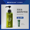 满婷(MANTING)青花椒头皮养护洗发乳550ml无硅油除螨去屑控油止痒修护洗发水