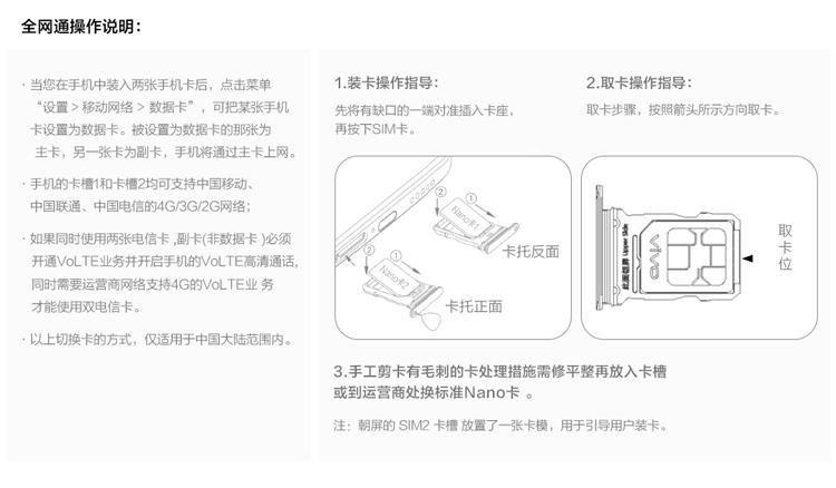 iQOO-Pro4G参数表750_03