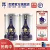 【酒厂自营】郎酒 青花郎 53度酱香型白酒 558ml*2瓶 两瓶装