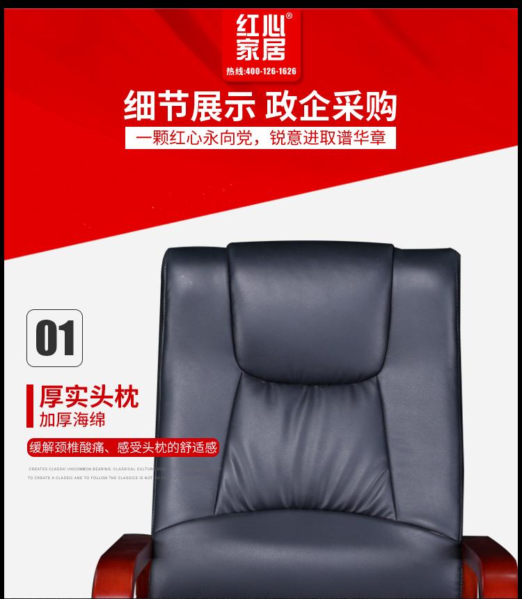 红心椅模板3-恢复的_14