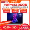 联想(Lenovo) 小新Pro13 2020年新款 13.3英寸全面屏轻薄本办公笔记本 ( i5-10210 16G 512G MX350 2G)超窄边框2.5K100%高色域