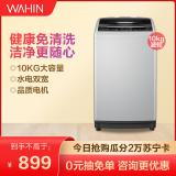 华凌10kg大容量全自动 波轮洗衣机 家用宿舍租房适用 美的波轮 智利灰 HB100-C1H-H01MH 899元