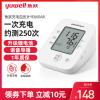 鱼跃电子血压计充电YE660AR臂式高精准语音血压测量仪家用高血压测压仪