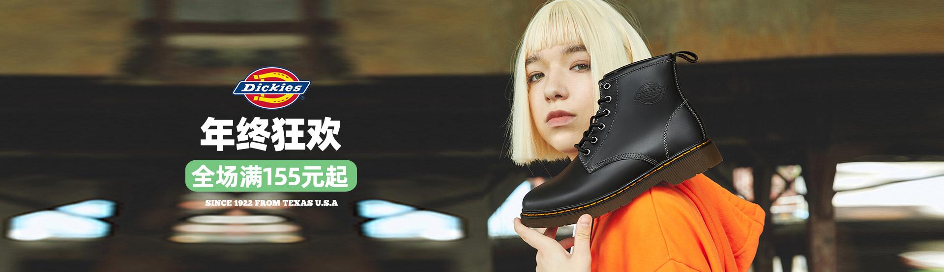 苏宁易购   dickies男女鞋 双12特惠 全场满399减200+叠加9折券