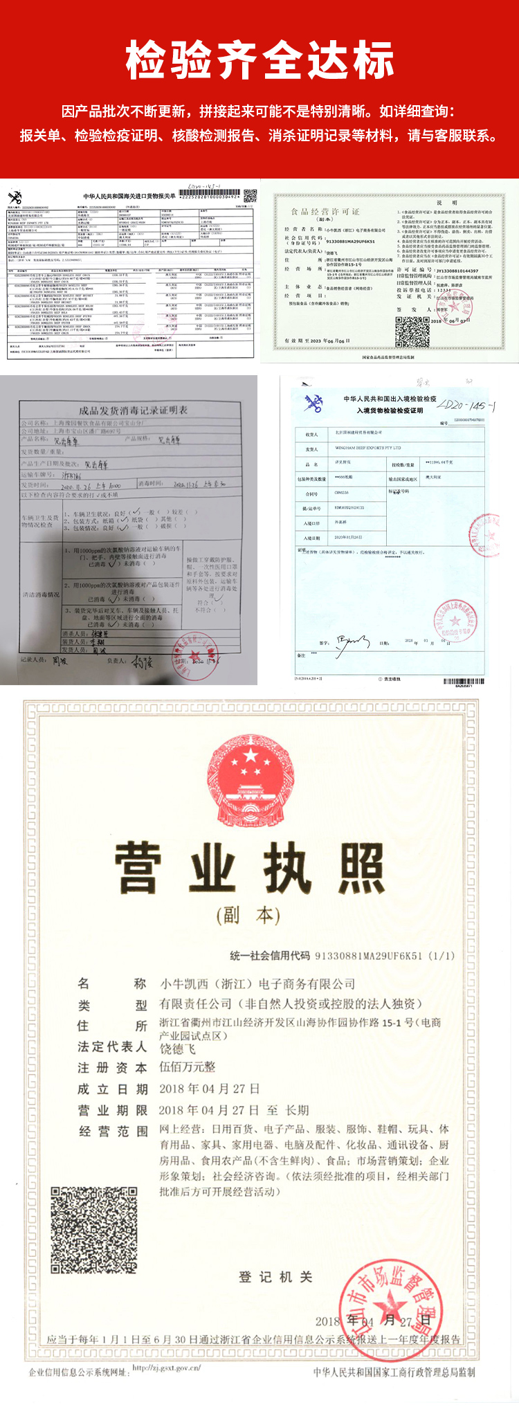 苏宁-五证