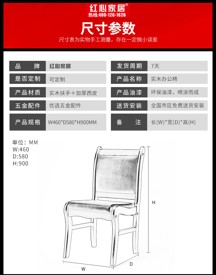 红心实木详情页_04