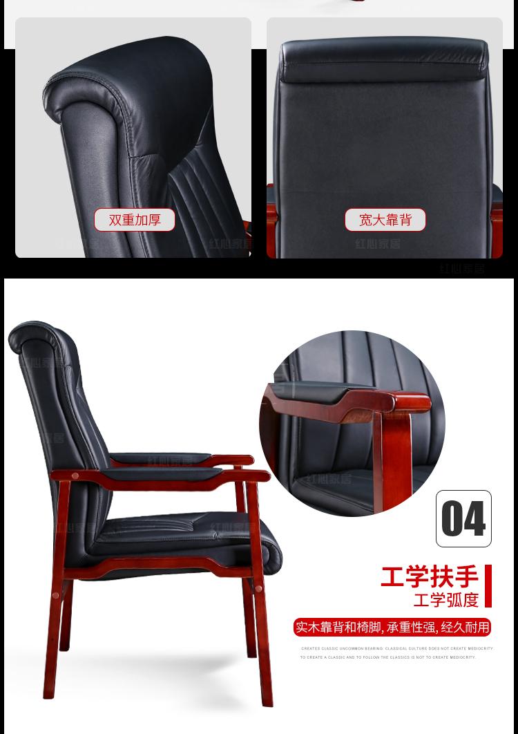红心椅模板13-恢复的_17