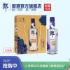 【酒厂自营】郎酒 顺品郎480蓝款 45度兼香型白酒 480ml*6瓶 六瓶装 光瓶白酒