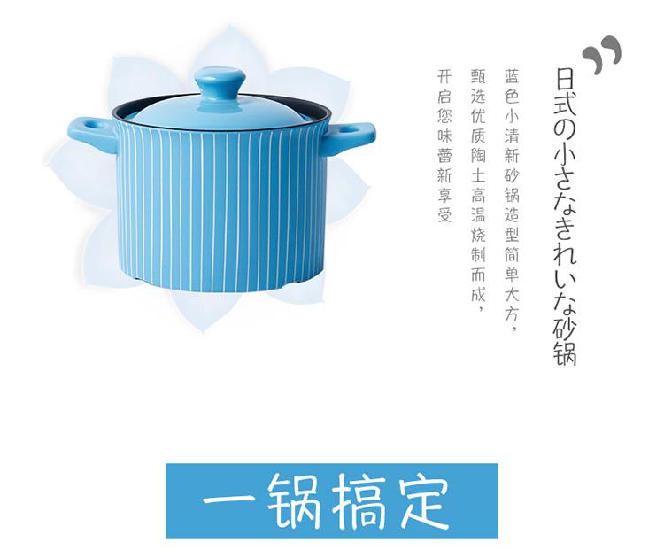 蓝色砂锅2_14