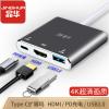 晶华 Type-C扩展坞 华为苹果笔记本电脑USB-C转HDMI/PD/USB3.0高速拓展集成转换器 三合一 Z330