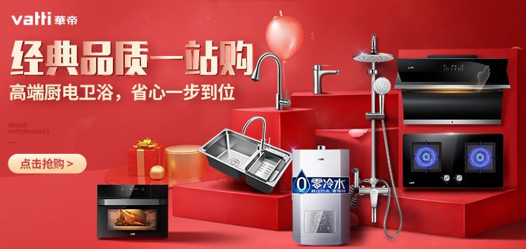 厨卫 卫浴【关联】750x356-0228