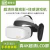 爱奇艺4K VR一体机 奇遇2S VR眼镜 体感游戏机 智能3D头盔 3DOF体感手柄套装
