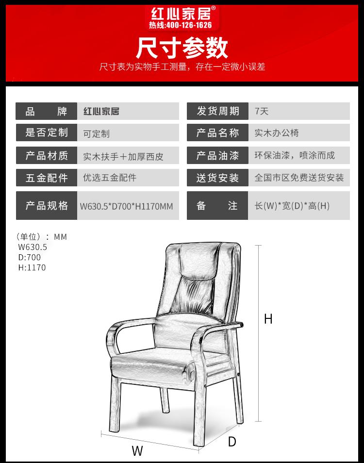 红心椅模板3-恢复的_04