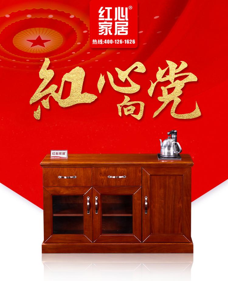 '茶水柜_01'