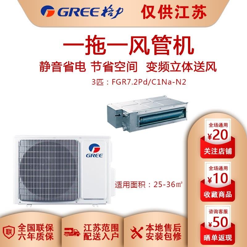 (GREE)格力风管机 FGR7.2Pd/C1Na-N2变频3匹家用C1系列一拖一风管机中央空调静音省电 售价为设备费图片