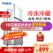 Haier/海尔 BCD-118TMPA 家用小冰箱租房118升小型双门冰箱宿舍家用直冷节能冷藏冷冻电冰箱