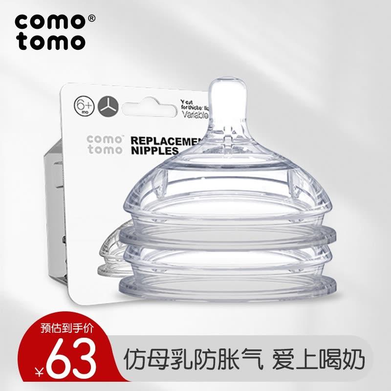 韩国原装进口 COMOTOMO母乳实感硅胶防胀气奶嘴Y型(6个月以上)两只装图片