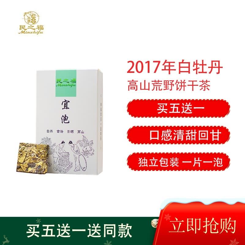 民之福[买五送一]2017福鼎白茶白牡丹高山饼干茶饼管阳镇荒野茶礼盒装100g图片