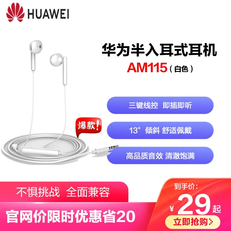 华为/HUAWEI 半入耳式耳机AM115 高品质音效 佩戴舒适 三键线控 华为原装耳机图片