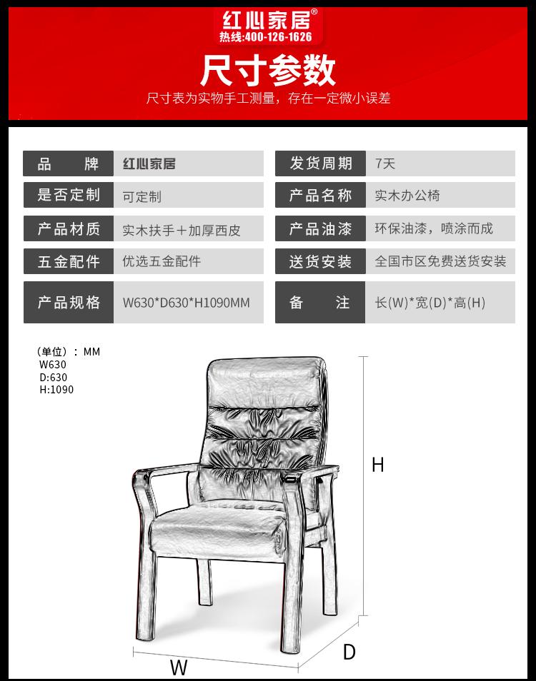 红心椅模板10-恢复的_04