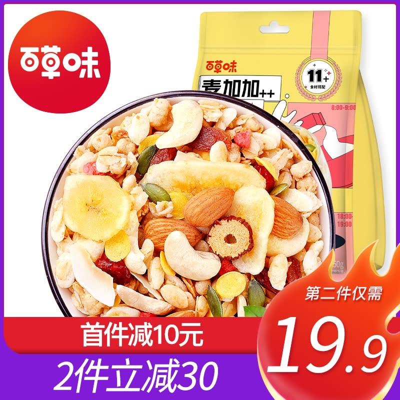 百草味 冲饮谷物 坚果水果麦片750g 冲饮早餐营养即食谷物燕麦片图片