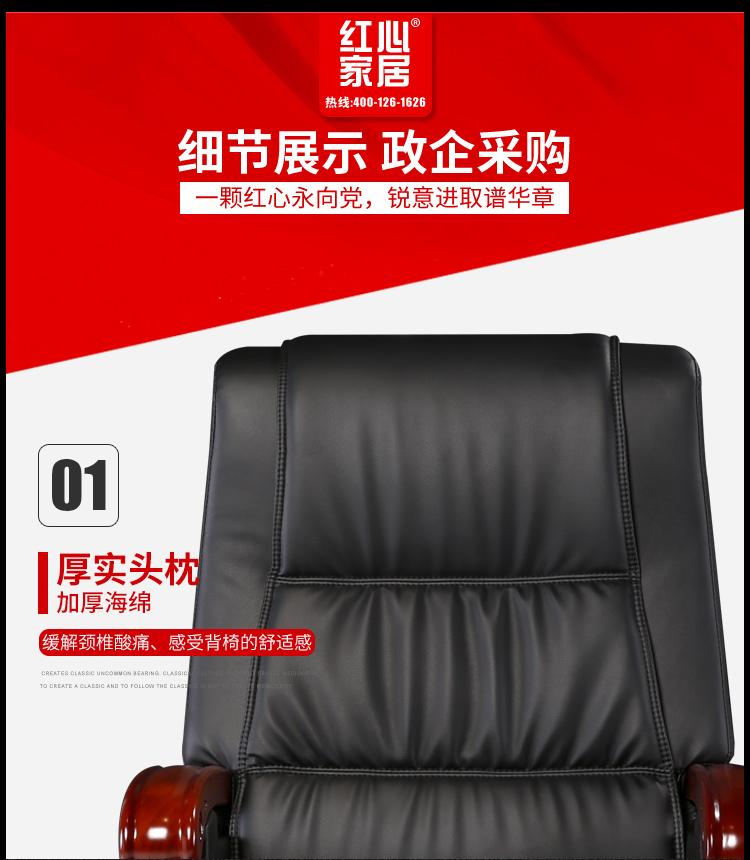 红心椅模板14-恢复的_01_14