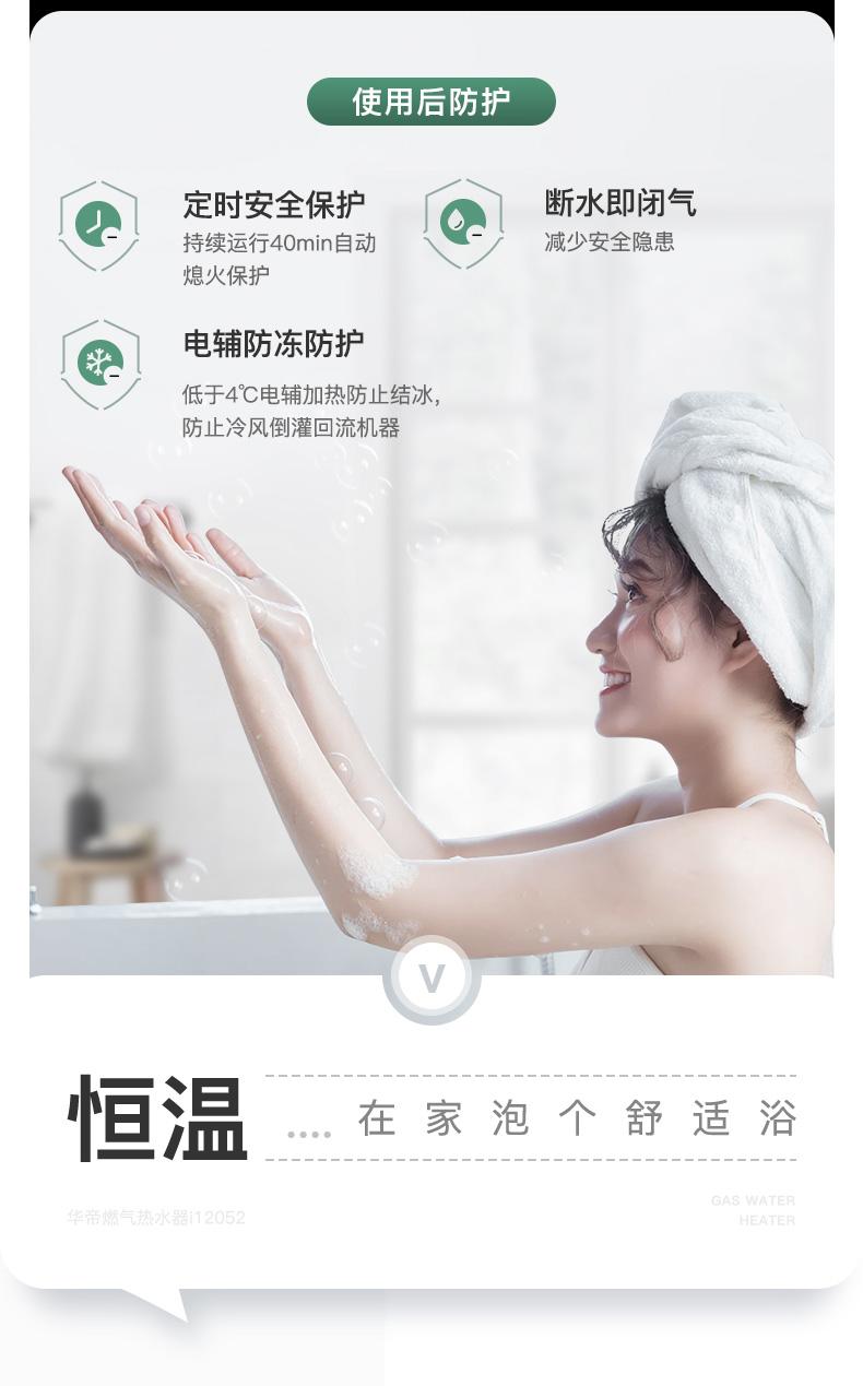 5华帝燃气热水器i12052-切片01_09